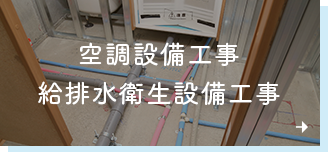 空調設備工事・給排水衛生設備工事